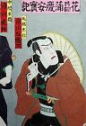 Ecole UTAGAWA ukiyo-e ESTAMPE JAPONAISE AUTHENTIQU original japan woodblock
