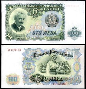 BULGARIA 100 LEVA 1951 P 86 AUNC ABOUT UNC LOT 5 PCS