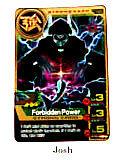 Animal Kaiser Evolution Evo Version Ver 8 Strong Card (S124E: Forbidden Power)