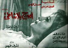 EGYPT 1969 FILM MOVIE ADVERTISING BROCHURE [أمواج بلاشاطئ شاديه محمودمرسى] DRAMA