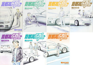SHUTOKO SPL SPECIAL 首都高SPL Vol. 1-7 set / Japanese Boys Comics Manga Book NEW