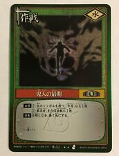 Naruto Card Game Super Rare 作-52