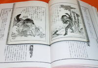 Toriyama Sekien Japanese yokai monster ukiyo-e picture book japan ukiyoe #0255