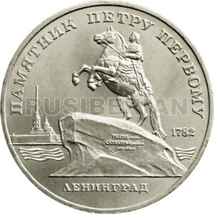 USSR 5 RUBLES 1988 RUSSIAN COIN * MONUMENT PETER THE GREAT LENINGRAD - UNC *A2