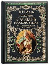 Владимир Даль - Толковый словарь русского языка: иллюстрированное издание
