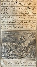 Gospels in Arabic  Raimondi 1591 Tempesta Parasole évangiles arabe jardin Roma