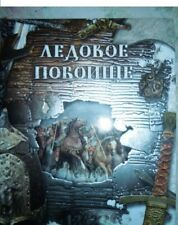 Battle on the ice. 1242. Ледовое побоище. Gift book. In Russian. 2017