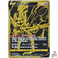 Pokemon Card Japanese - Zacian VMAX UR Gold Rare 329/190 s4a - HOLO MINT