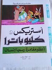 * NEU Band 2: Asterix und Kleopatra أستريكس وكليوباترا Arabisch Arabic Arabe