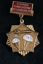 Soviet Glory Medal VDV Airborne Special Forces Paratrooper Gvardia badge pin