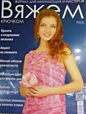 Crochet Patterns for Beginner Russian Magazine #95 Dress, Jacket, Top