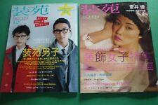 Stock 2 Magazine So-En Japan 12/2011 2/2012 Fashion Accessories Soen Nippon