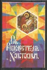 Ucrania 1993 cristmas navidad calendario Orthodox Calendar Congratulation New!