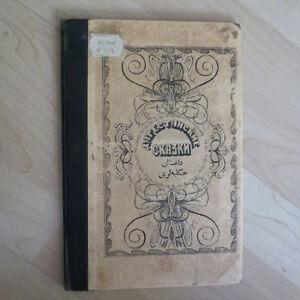 1927 Дагестанские Сказки; Dagestanskie Skazki; Dagestani Tales- Dagestan RUSSIAN