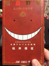 Assassination Classroom Special Fan Book Manga Comic Japanese Edition