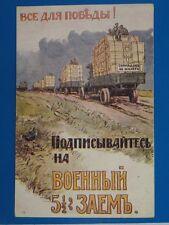 RARE POSTCARD RUSSIAN WW1 WAR BOND PROPAGANDA * * 1916 OTKPbITOE ПИСbMO