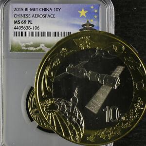 2015 BI-MET China 10Y CHINESE AEROSPACE NGC MS 69 PL