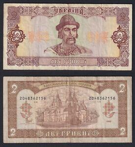 Ucraina 2 hryvni 1992 BB/VF  A-07