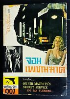 Ian Fleming James Bond 007 On Her Majesty's Secret Service Novel Book MEGA RARE!