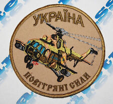 PATCH ARMY AVIATION AIR FORCE UKRAINE HELICOPTER * RUSSIA WAR EASTEN UKRAINE