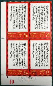 "CHINA ""W HEAD SERIES"" 8 FEN MAO WORDS CORNER BLOCK OF 4"