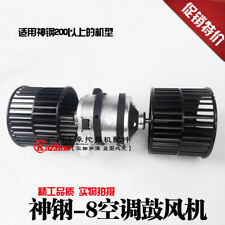 1PC Blower Motor for Kobelco Excavator Double Blower Unit 24V AN51500-10770 # ZX