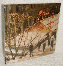 Sodagreen Autumn Story 2013 Taiwan CD