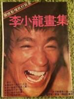 "Bruce Lee's super rare magazine ""Li Xiaolong Book Collection(李小龍書集)"""