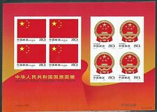 China 2004-23 National Flag & Emblem of PRC Sticker Full S/S 國旗國徽不幹膠