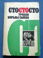 1977 100 Lessons in Sambo Wrestling Fight Russian USSR Soviet Book Manual Guide
