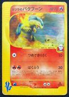 Blaine's Typhlosion 070/141 1st Edition VS set Japanese Pokemon TCG From Japan