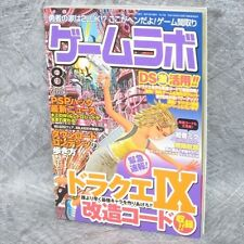 GAME LABO 8/2009 DRAGON QUEST IX 9  Game Guide Cheat Book Japan *