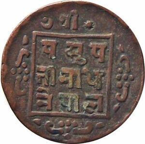 NEPAL 1912 1-Paisa COPPER Coin ♕TRIBHUVAN SHAH♕【Cat № KM# 685.2】VF