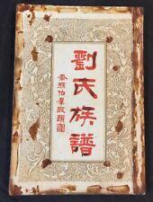 1950 中文書 劉氏族譜 裔孫伯羣敬題 Pedigree Book on surname Liu published in Singapore