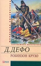 In Russian book - Robinson Crusoe - Daniel Defoe / Даниэль Дефо. Робинзон Крузо