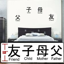 Chinese Wall decal,Martial Art Room stickers,Chinese,Friend,C hild,Mother,Father