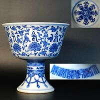 Chinese Blue and White Porcelain Stem Cup with Tibetan Symbols, Marked Qianlong