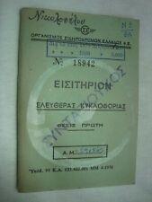 Greece OSE Greek Railroads Train vintage 1979 employee's multiple ticket booklet