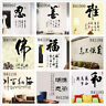Chinese Handwriting Home Room Decor Removable Wall Stickers Decal Decoration