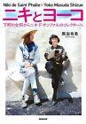 Niki and Yoko- Niki de Saint Phalle Collectors Art Collection Book