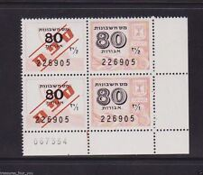 ISRAEL Accounting Tax Revenue  Mas  Heshbonot Stamp Tab  Block 80 ag AJ-17B