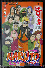 JAPAN Naruto Hiden Kai no Sho Official Premium Fan Book