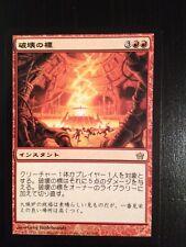 MTG MAGIC FIFTH DAWN BEACON OF DESTRUCTION (JAPANESE) NM