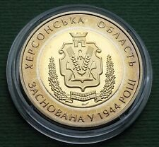 2014 Ukraine Coin 5 UAH Hryven 70 Years of the Kherson Oblast Bimetal UNC
