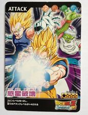 Dragon Ball Bakuretsu Impact PROMO VJ-007-III