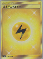 Lightning Pokémon Individual Cards in Japanese