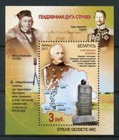 Belarus 2017 MNH Struve Geodetic Arc 1v M/S UNESCO Tourism Architecture Stamps