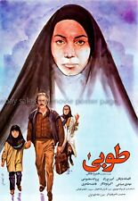 Tooba طوبی Parvaneh Massoumi 1989 Persian film poster