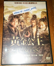 THE LAST PRINCESS (NEW DVD) MATSUMOTO JUN & NAGASAWA MASAMI JAPAN MOVIE R3