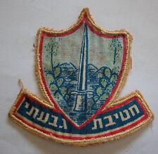 ISRAEL - RARE EARLY 1948 IDF GIVATI BRIGADE PATCH